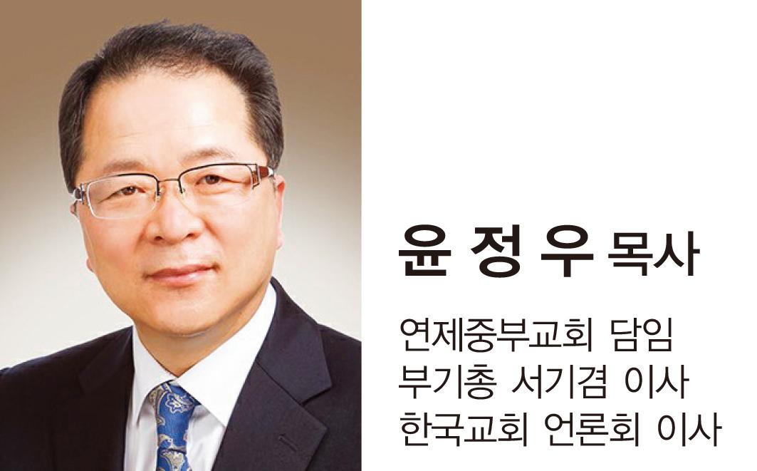 윤정우 목사.jpg