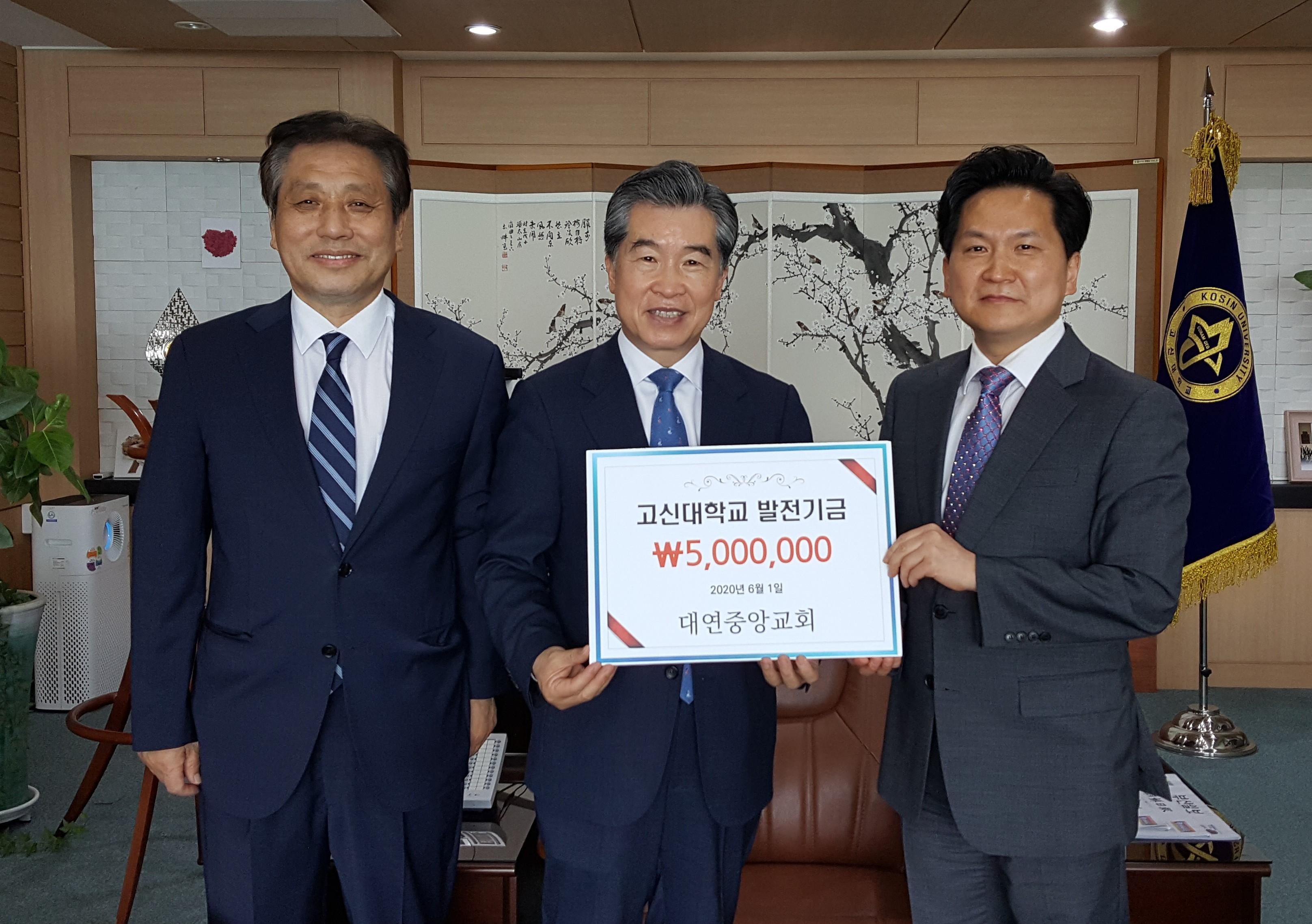 20200601_대연중앙교회, 고신대학교에 발전기금 5백만 원 전달.jpg