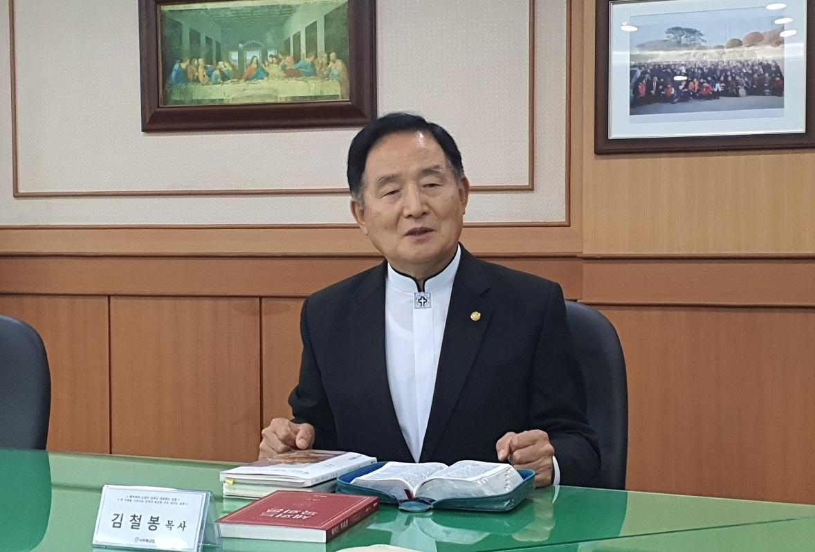 김철봉 목사 인터뷰.jpg