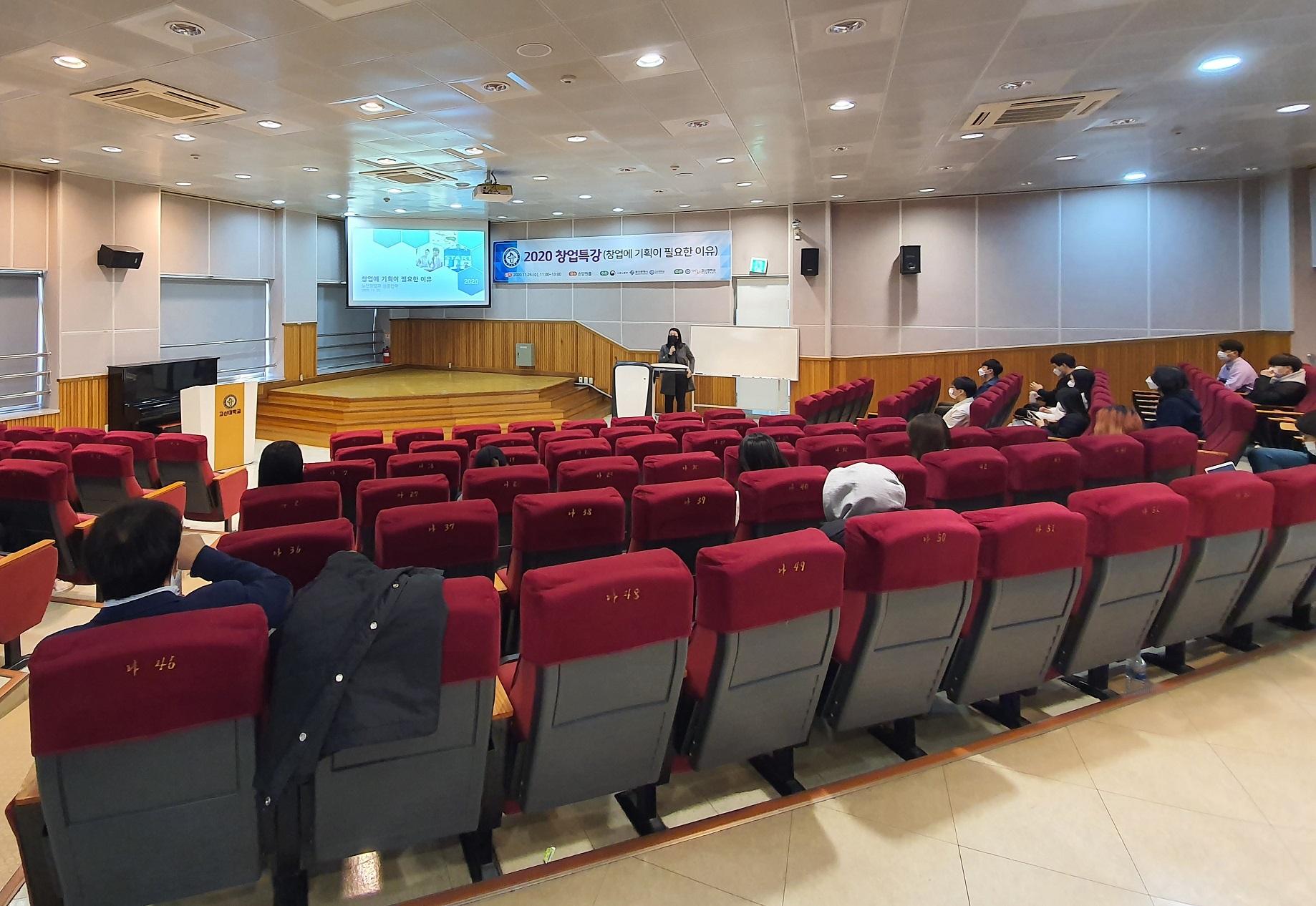 20201125_고신대학교 대학일자리센터, 창업 특강 시행.jpg
