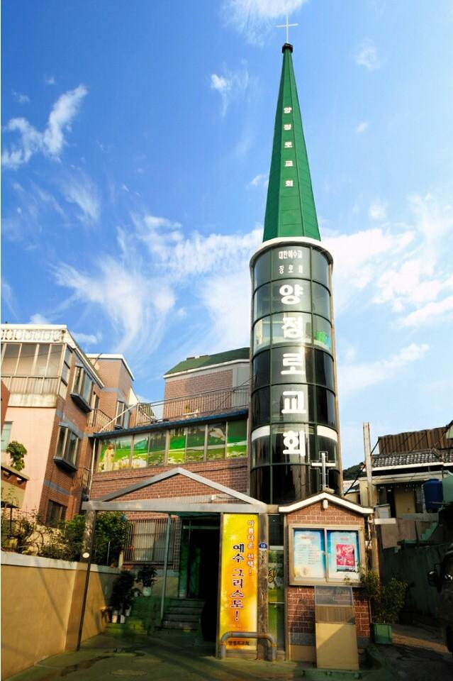 양정로교회.jpg
