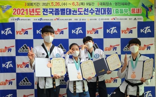 20210526_고신대학교 태권도선교학과, 전국태권도대회에서 메달 획득.jpg