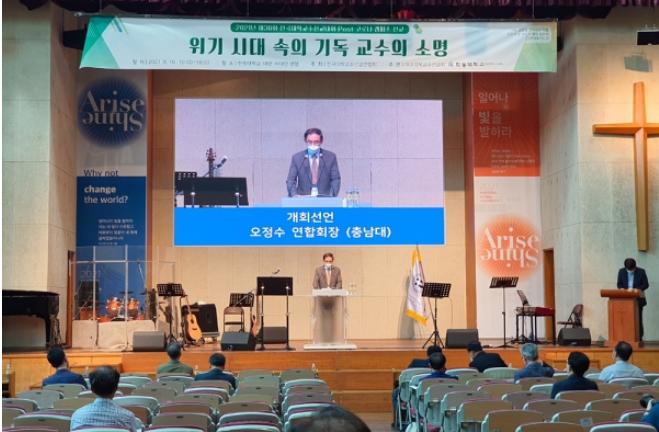 교수선교대회.png